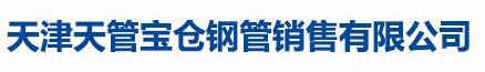 天津大无缝钢管厂